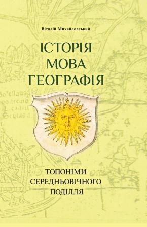 https://www.tempora.com.ua/media/photos/books/1_%D1%81%D0%B0%D0%B9%D1%82.jpg.400x514_q85_crop.jpg